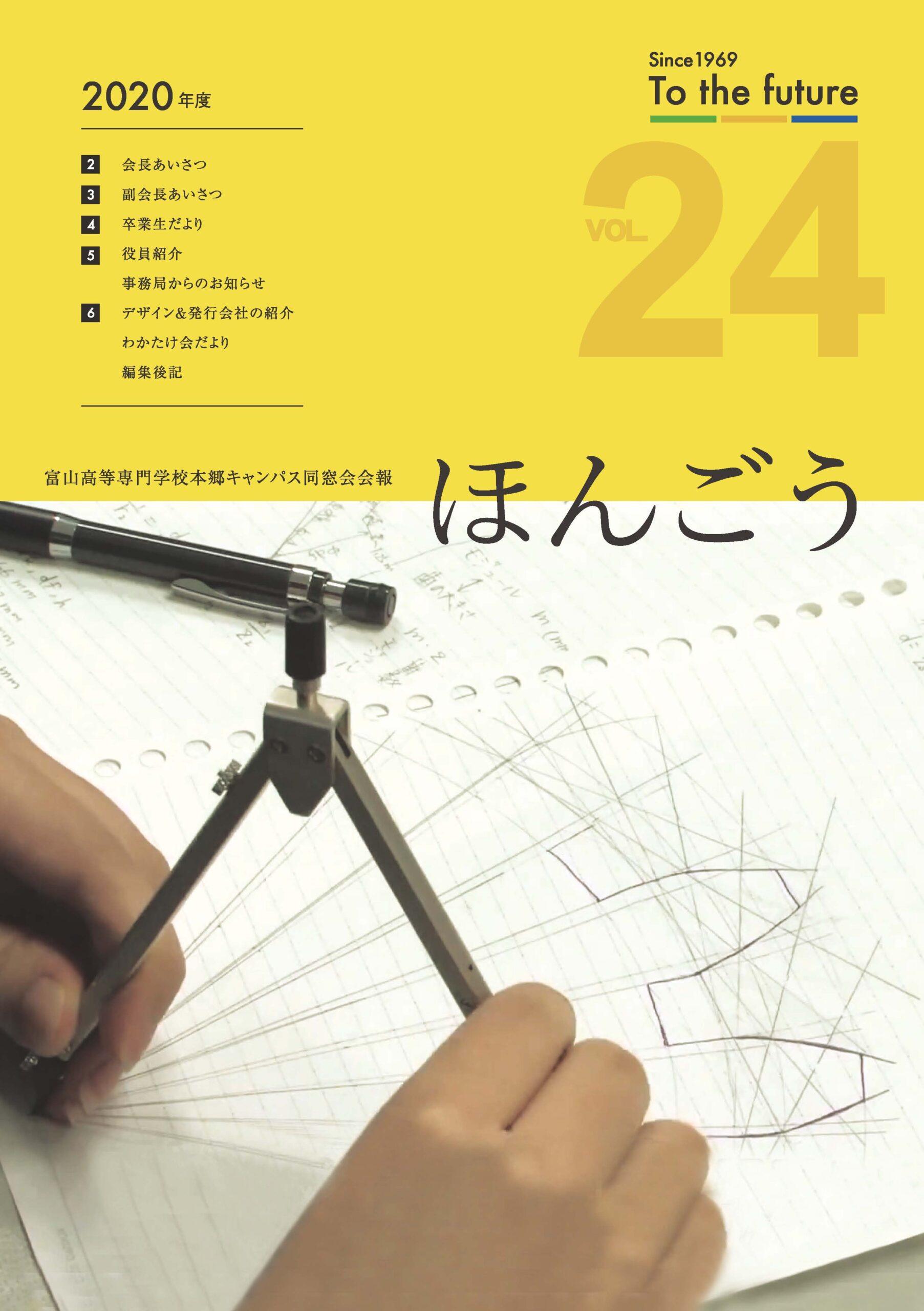 同窓会会報誌「ほんごう」24号の表紙画像
