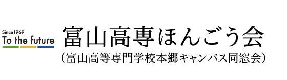 ほんごう会(富山高等専門学校本郷キャンパス同窓会)